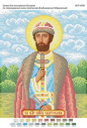 Св. Святослав БСР-4320 Сяйво БСР