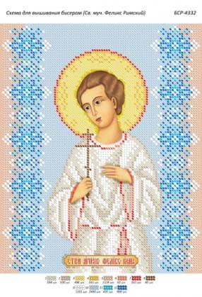 Св. Фелікс Римський БСР-4332 Сяйво БСР