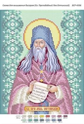 Св. Лев Оптинський БСР-4336 Сяйво БСР