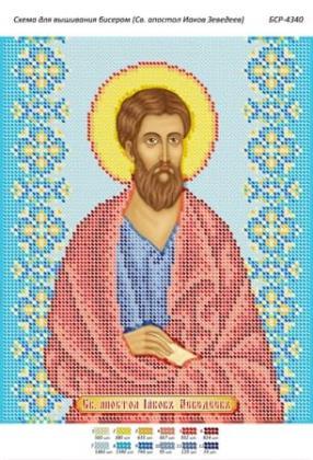 Св. Яків БСР-4340 Сяйво БСР