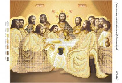 Тайна вечеря (золото) (част. виш) БСР-4343 Сяйво БСР