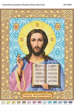 Ісус Христос БСР-4345 Сяйво БСР