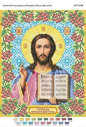 Ісус Христос БСР-4348 Сяйво БСР