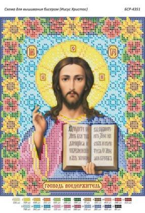 Ісус Христос БСР-4351 Сяйво БСР