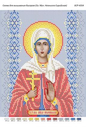 Св. Неоніла Сирійська БСР-4354 Сяйво БСР