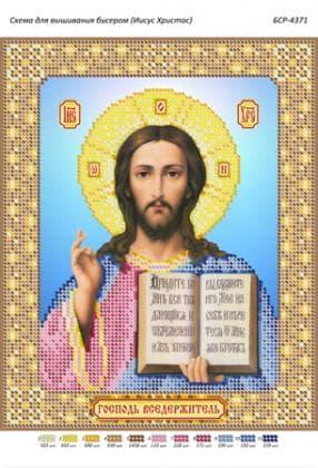 Ісус Христос (част. виш) БСР-4371 Сяйво БСР