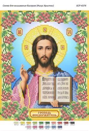 Ісус Христос (част. виш) БСР-4374 Сяйво БСР