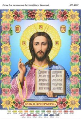 Ісус Христос (част. виш) БСР-4377 Сяйво БСР