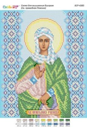 Св. Ревека БСР-4385 Сяйво БСР