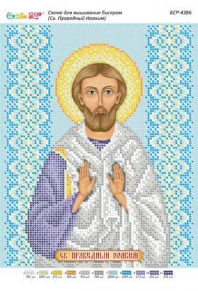 Св. Іоаким БСР-4386 Сяйво БСР
