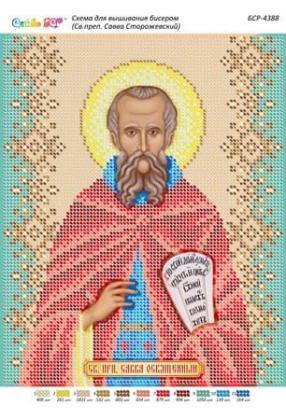 Св. Сава Сторожевський БСР-4388 Сяйво БСР
