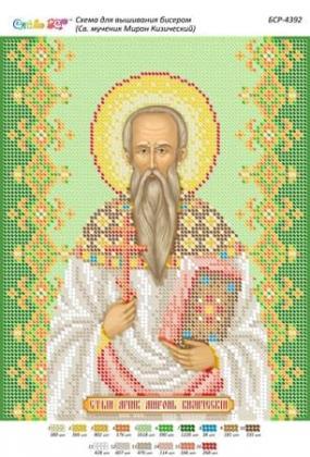 Св. Мирон БСР-4392 Сяйво БСР