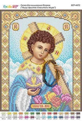 Ісус Христос Спаситель Світу БСР-4473 Сяйво БСР