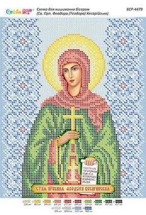 Св. прп. Феодора (Теодора) Кесарійська БСР-4479 Сяйво БСР