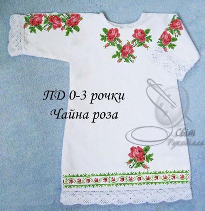 Заготовка плаття ПД(0-3) Чайна роза Світ рукоділля