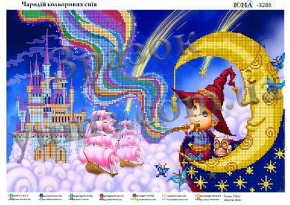 Чарівник кольорових снів ЮМА-3286 ЮМА