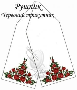Весільний рушник Рушник Червоний трикутник Світ рукоділля