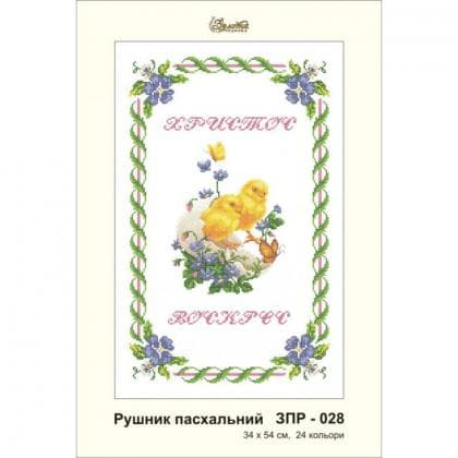 Великодній рушник ЗПР-028 Золота підкова