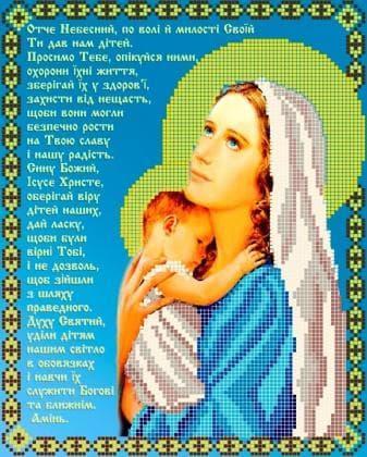 Мамина молитва ЧВ-3083 Бісерок