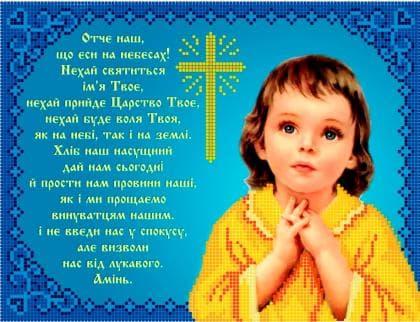 Молитва Отче наш ЧВ-3085 Бісерок