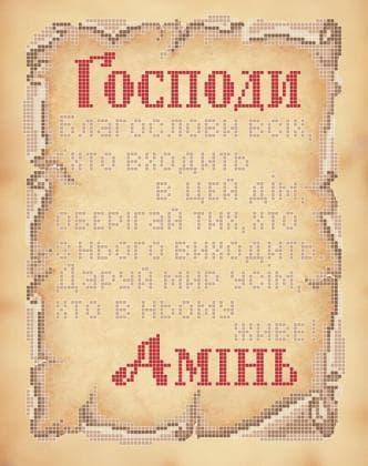 Молитва благословіння ЧВ-3137 К Бісерок