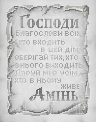 Молитва благословіння ЧВ-3137 С Бісерок