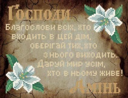 Молитва благословіння ЧВ-3145 К Бісерок