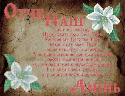 Молитва Отче наш ЧВ-3146 К Бісерок