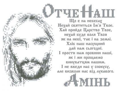 Молитва Отче наш ЧВ-3351 Бісерок