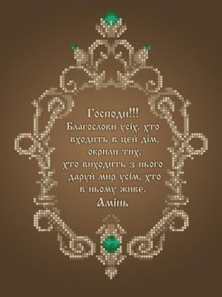 Молитва благословіння ЧВ-3444 К Бісерок