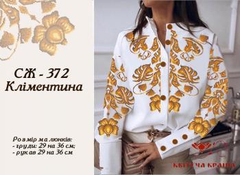 Заготовка  блузки СЖ-372 Квітуча країна