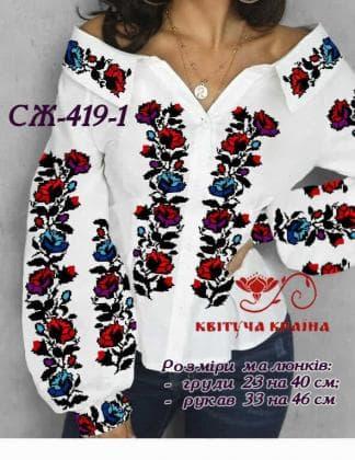 Заготовка  блузки СЖ-419-1 Квітуча країна