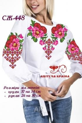 Заготовка  блузки СЖ-448 Квітуча країна