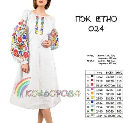 Заготовка плаття ПЖ-ЕТНО-024 Кольорова