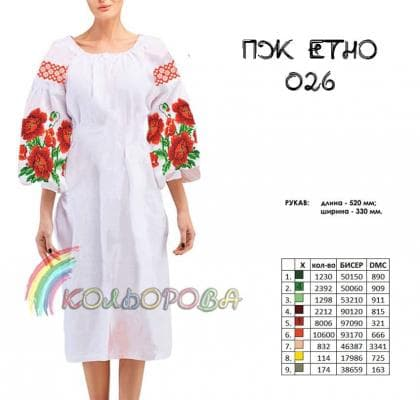 Заготовка плаття ПЖ-ЕТНО-026 Кольорова