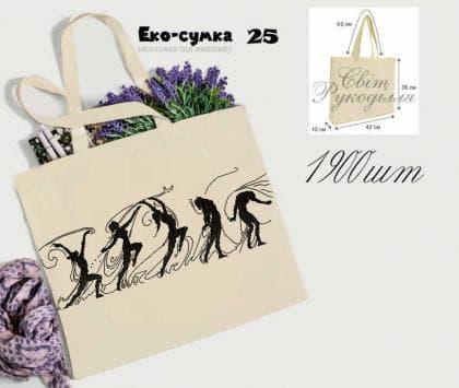 Еко-сумка ЕС-25 Світ рукоділля
