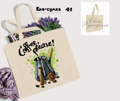 Еко-сумка ЕС-41 Світ рукоділля