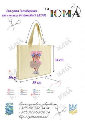 Еко-сумка  ЮМА ЕКО-82 ЮМА