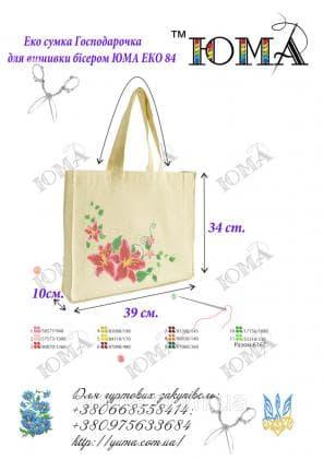 Еко-сумка  ЮМА ЕКО-84 ЮМА