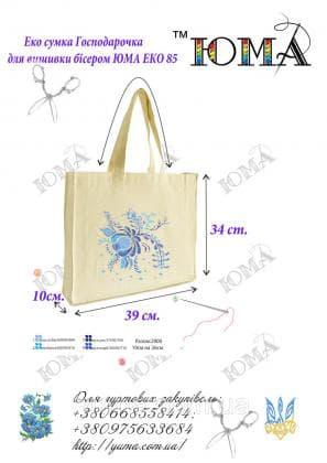 Еко-сумка  ЮМА ЕКО-85 ЮМА