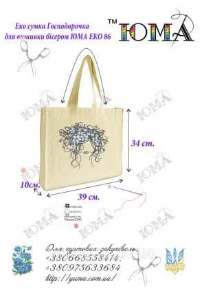Еко-сумка  ЮМА ЕКО-86 ЮМА