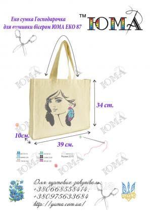 Еко-сумка  ЮМА ЕКО-87 ЮМА