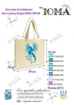 Еко-сумка  ЮМА ЕКО-88 ЮМА