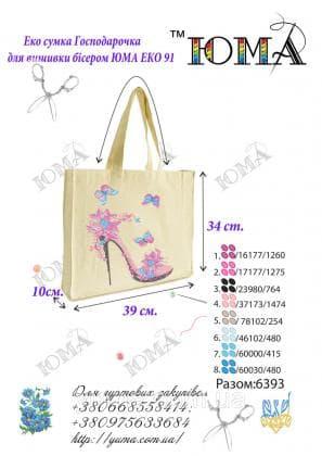 Еко-сумка  ЮМА ЕКО-91 ЮМА