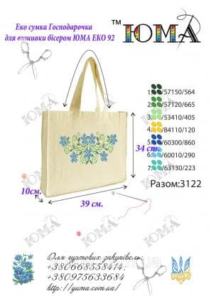 Еко-сумка  ЮМА ЕКО-92 ЮМА