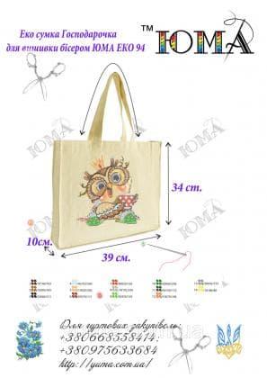 Еко-сумка  ЮМА ЕКО-94 ЮМА