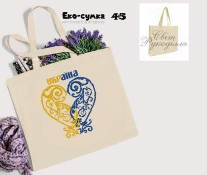 Еко-сумка ЕС-45 Світ рукоділля