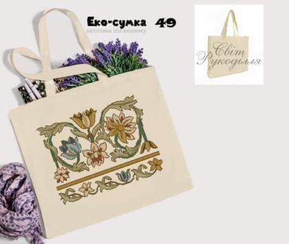 Еко-сумка ЕС-49 Світ рукоділля