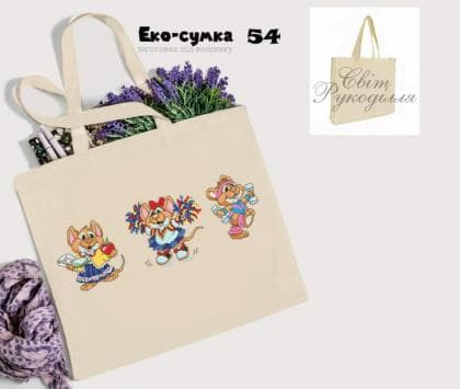Еко-сумка ЕС-54 Світ рукоділля