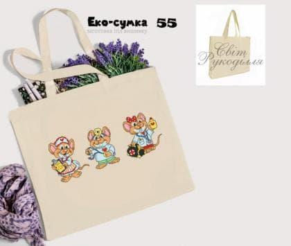 Еко-сумка ЕС-55 Світ рукоділля